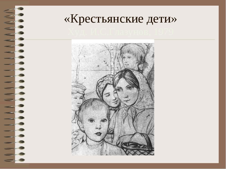 «Крестьянские дети» Худ. И.С.Глазунов, 1979