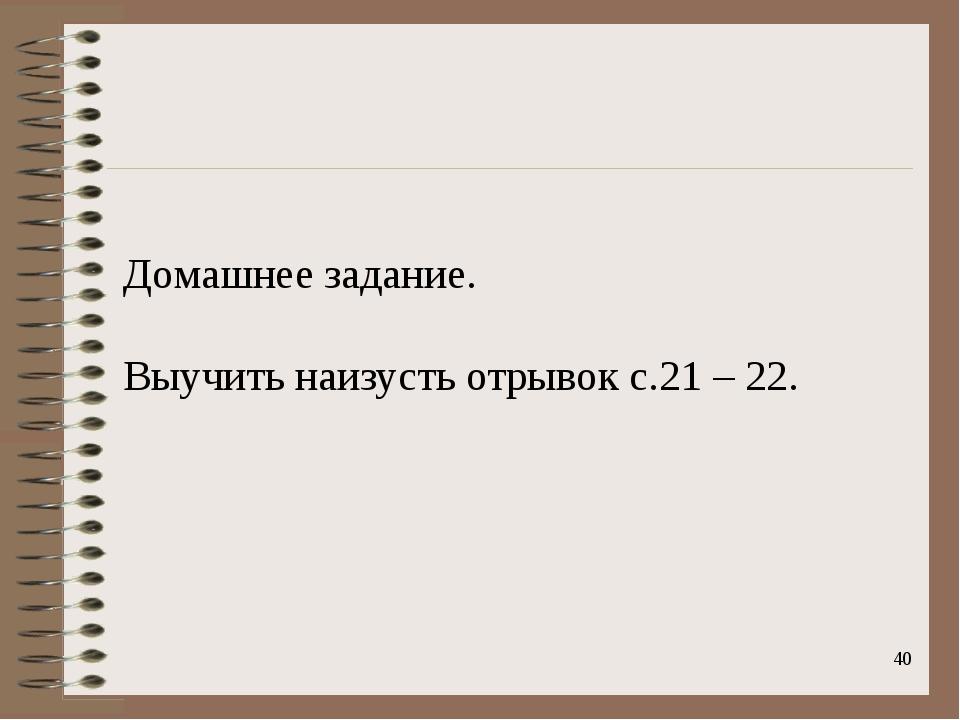 * Домашнее задание. Выучить наизусть отрывок с.21 – 22.