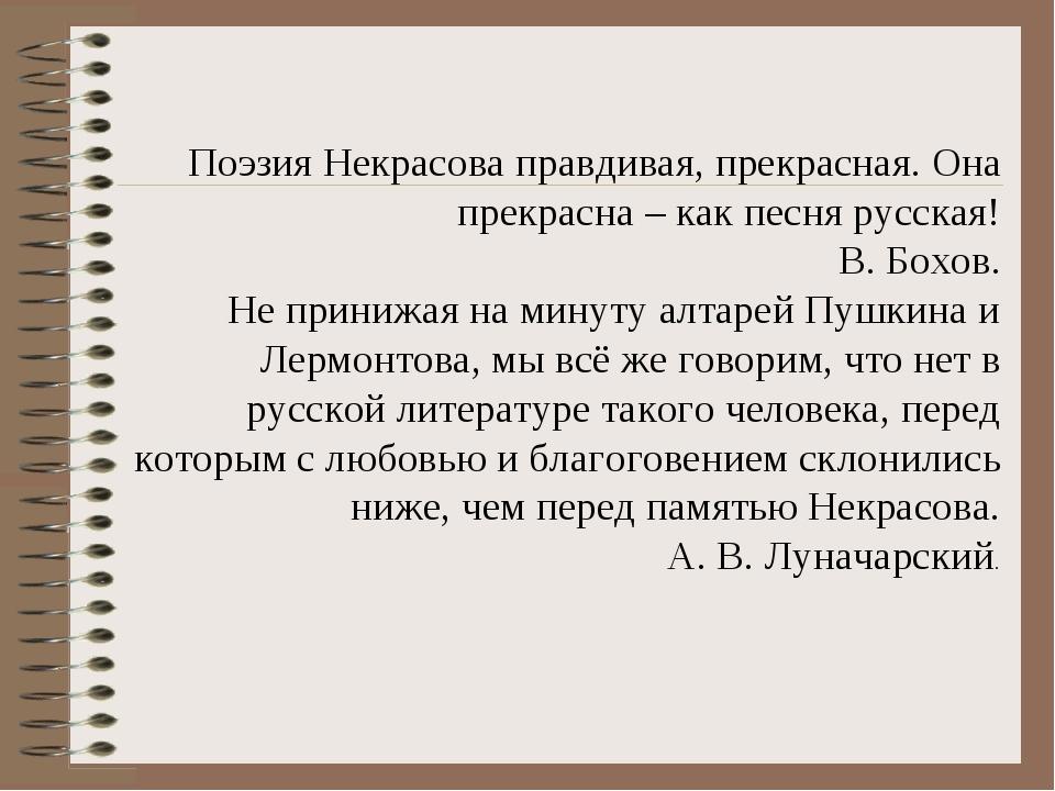 Поэзия Некрасова правдивая, прекрасная. Она прекрасна – как песня русская! В....