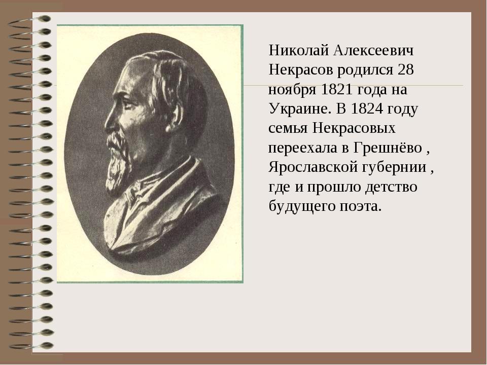 Николай Алексеевич Некрасов родился 28 ноября 1821 года на Украине. В 1824 го...