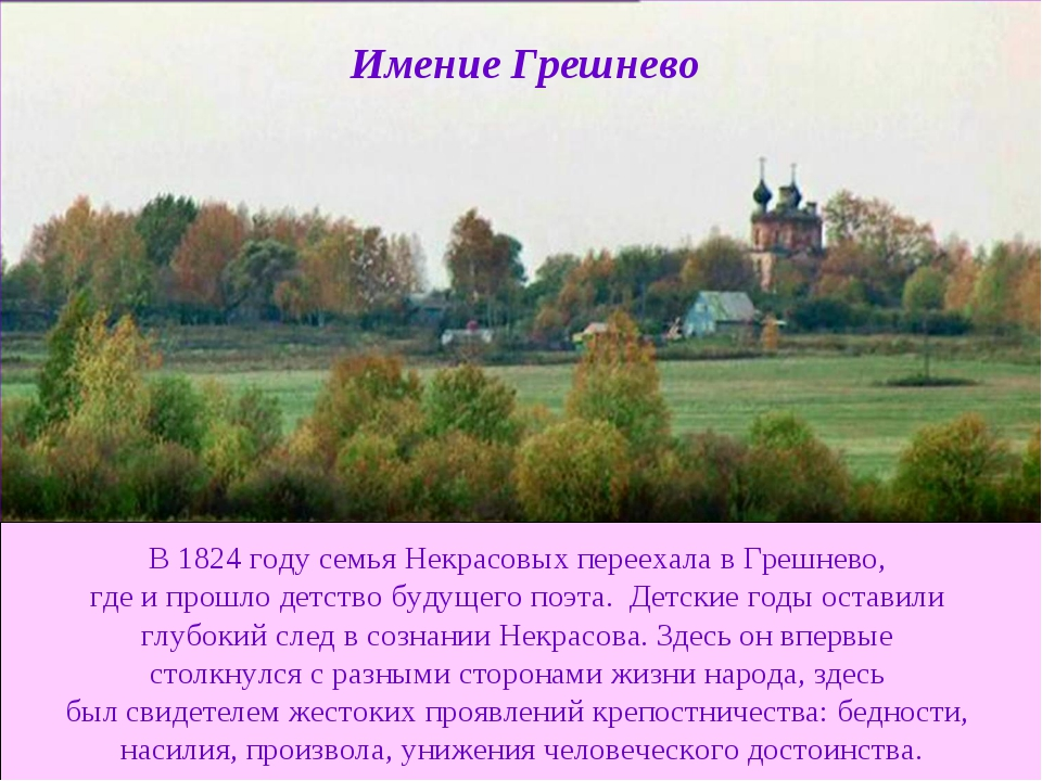 Имение Грешнево В 1824 году семья Некрасовых переехала в Грешнево, где и прош...