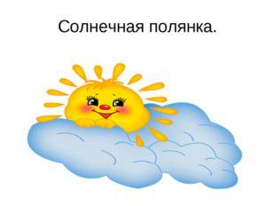 Солнечная полянка.