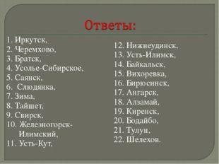 1. Иркутск, 2. Черемхово, 3. Братск, 4. Усолье-Сибирское, 5. Саянск, 6. Слюдя