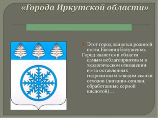 7. Этот город является родиной поэта Евгения Евтушенко. Город является в обла