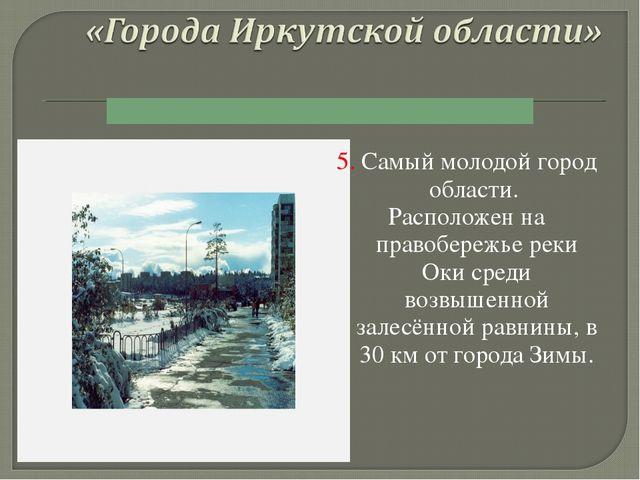 5. Самый молодой город области. Расположен на правобережье реки Оки среди воз...