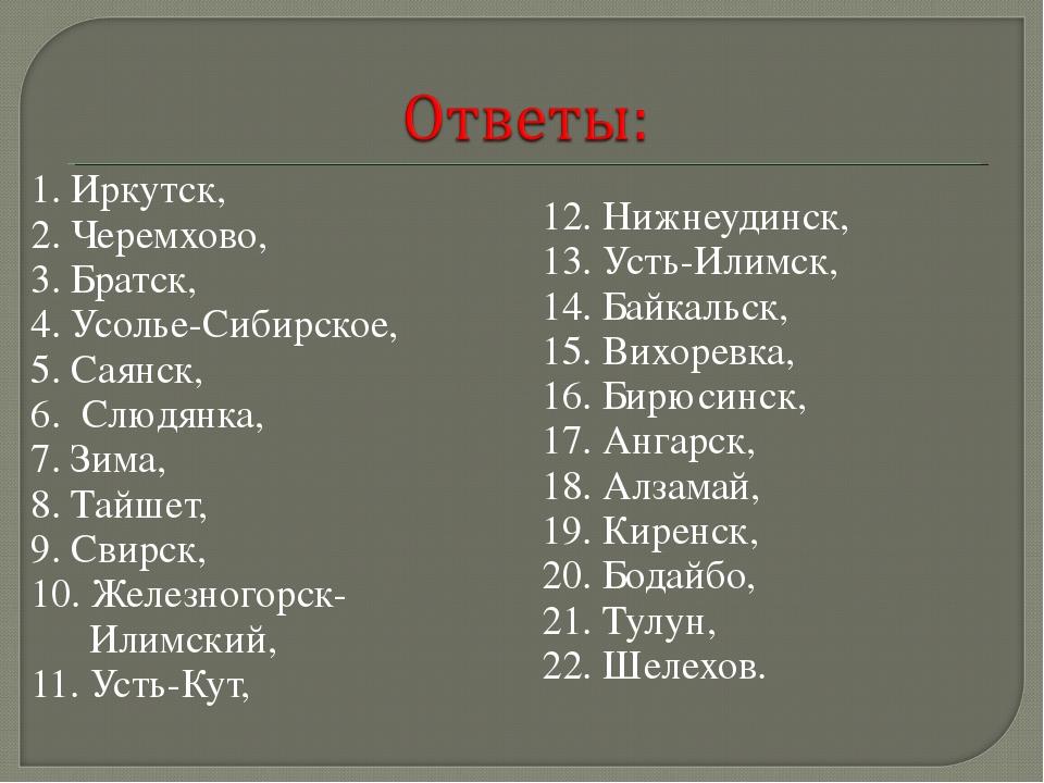 1. Иркутск, 2. Черемхово, 3. Братск, 4. Усолье-Сибирское, 5. Саянск, 6. Слюдя...