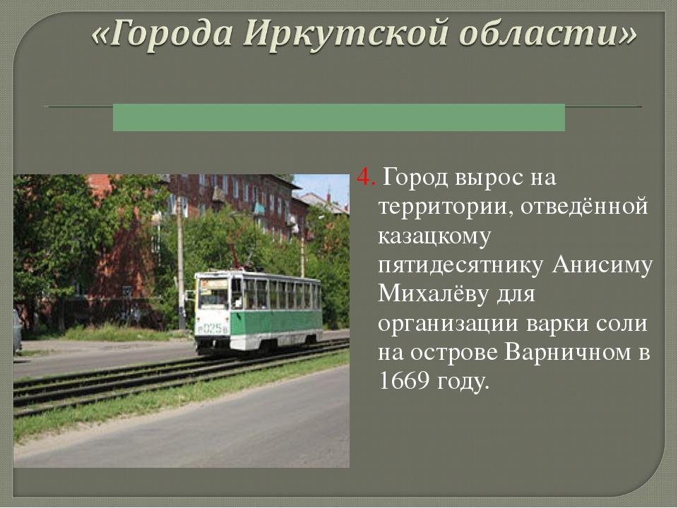 4. Город вырос на территории, отведённой казацкому пятидесятнику Анисиму Миха...