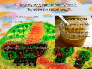 3. Почему мед кристаллизуется? Полезен ли такой мед? Что же случилось с моим