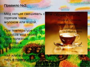 Правило №2: Мёд нельзя смешивать с горячим чаем, молоком или водой. При темпе