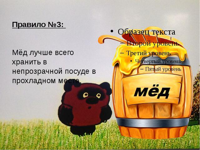 Правило №3: Мёд лучше всего хранить в непрозрачной посуде в прохладном месте.
