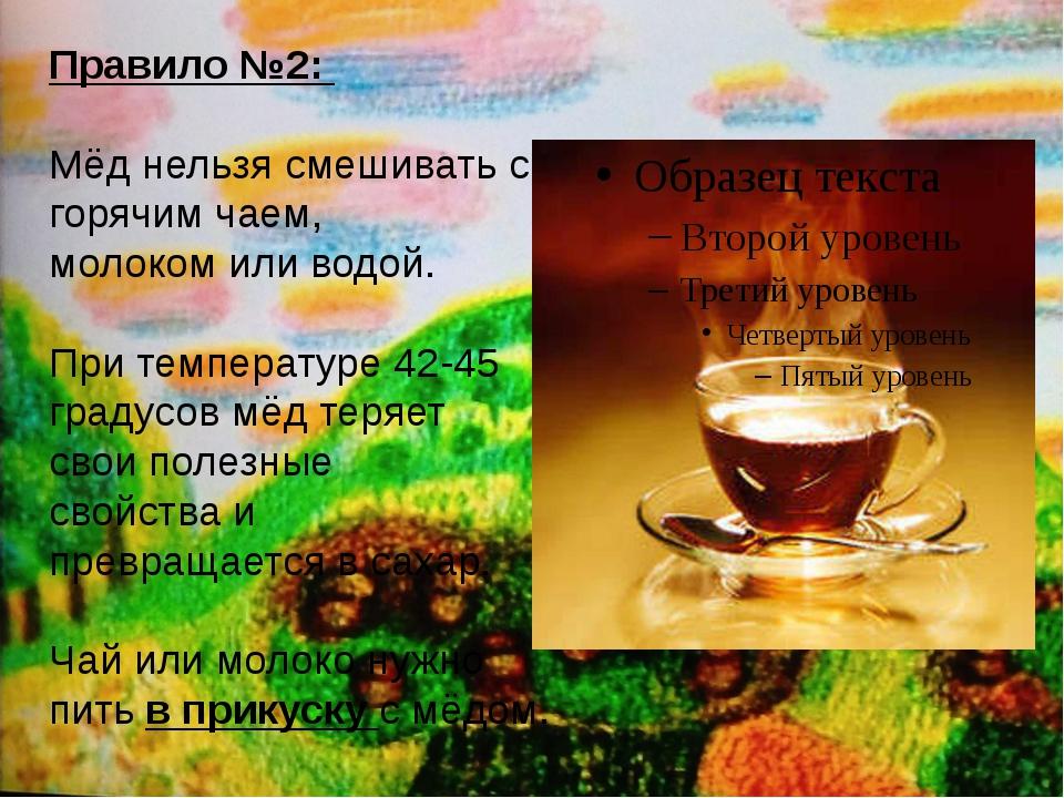 Почему нельзя пить чай горячий с медом