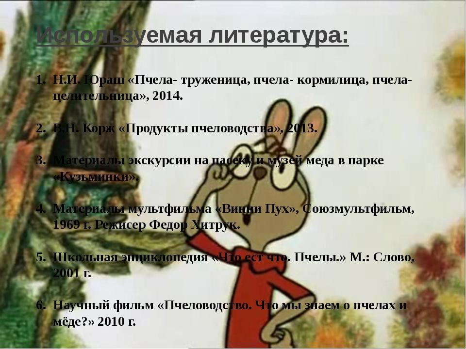 Используемая литература: Н.И. Юраш «Пчела- труженица, пчела- кормилица, пчела...