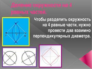 Деление окружности на 4 равных частей. Чтобы разделить окружность на 4 равные
