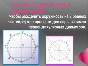 Деление окружности на 8 равных частей. Чтобы разделить окружность на 8 равных