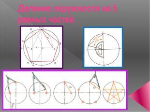 Деление окружности на 5 равных частей.