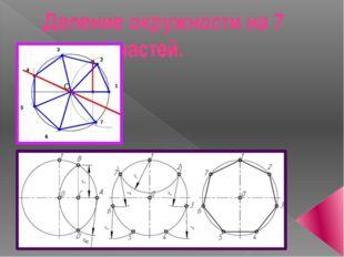 Деление окружности на 7 равных частей.