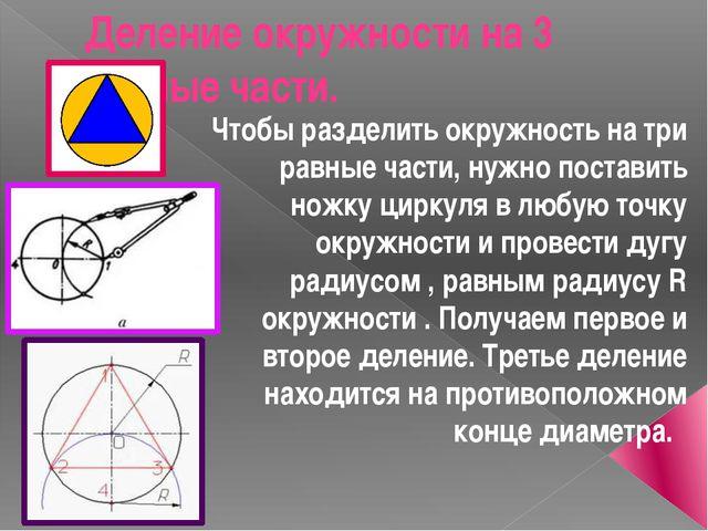 Деление окружности на 3 равные части. Чтобы разделить окружность на три равны...