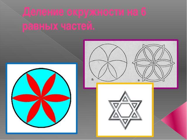 Деление окружности на 6 равных частей.