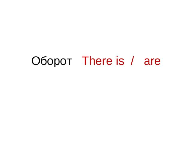 Оборот There is / are