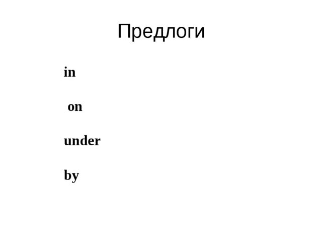 Предлоги in on under by