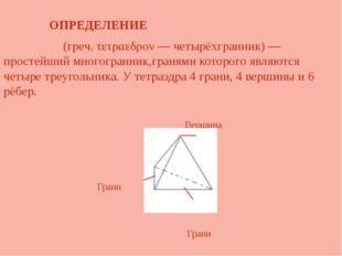 ОПРЕДЕЛЕНИЕ Тетра́эдр (греч. τετραεδρον — четырёхгранник) — простейший много