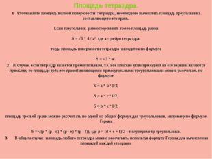 Площадь тетраэдра. 1 Чтобы найти площадь полной поверхности тетраэдра, необ