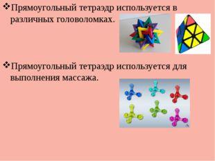 Прямоугольный тетраэдр используется в различных головоломках. Прямоугольный