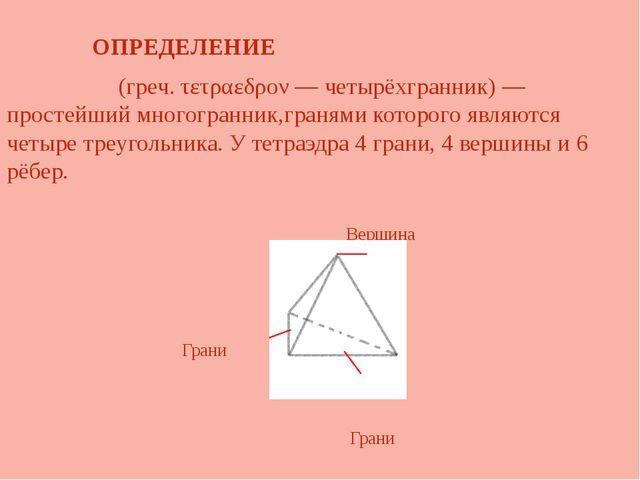 ОПРЕДЕЛЕНИЕ Тетра́эдр (греч. τετραεδρον — четырёхгранник) — простейший много...