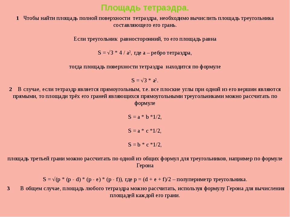 Площадь тетраэдра. 1 Чтобы найти площадь полной поверхности тетраэдра, необ...