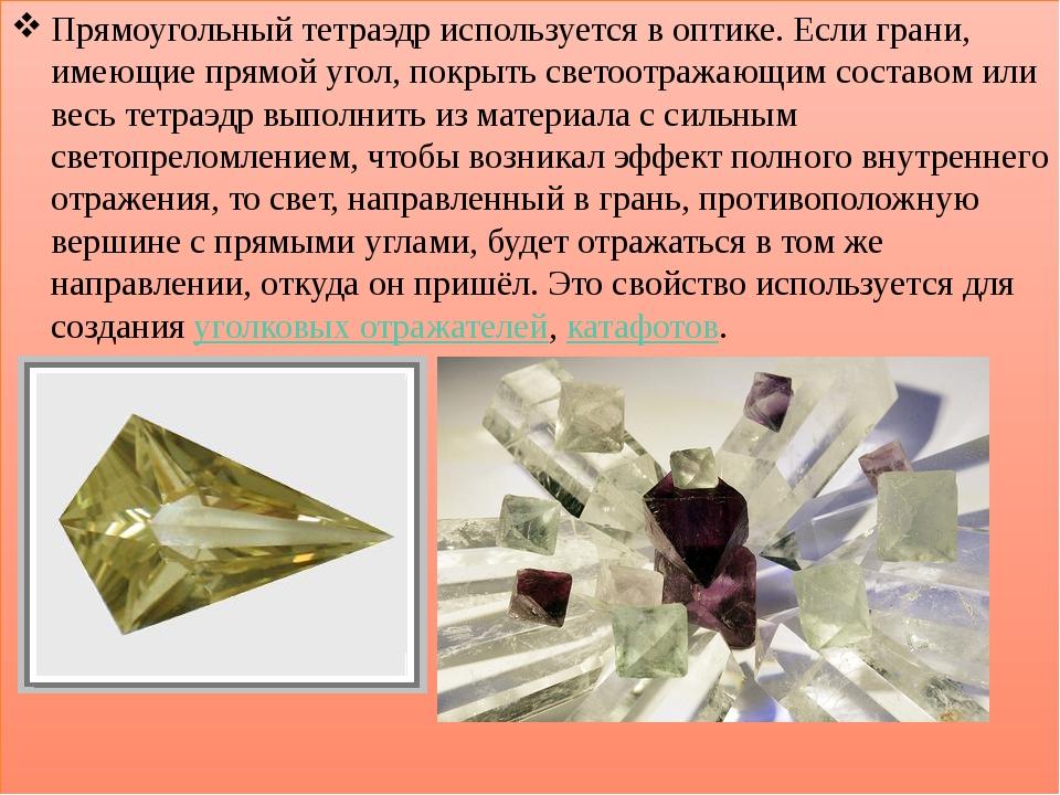 Прямоугольный тетраэдр используется в оптике. Если грани, имеющие прямой уго...