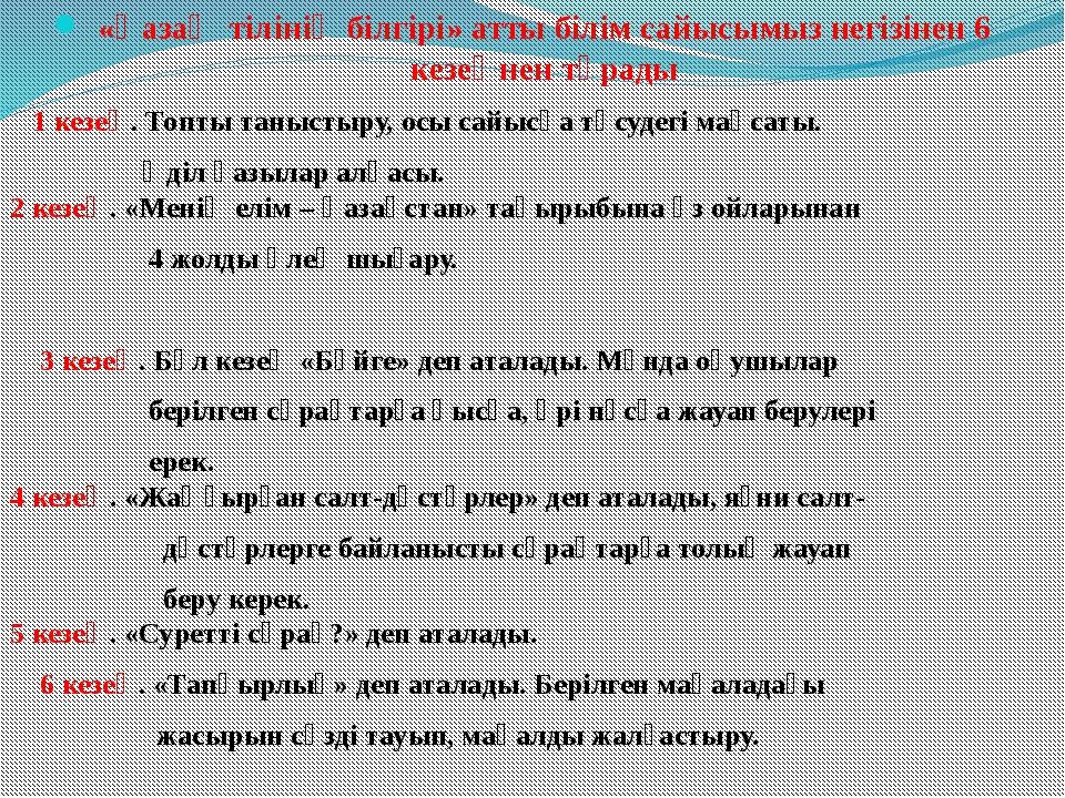 «Қазақ тілінің білгірі» атты білім сайысымыз негізінен 6 кезеңнен тұрады 1 ке...