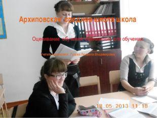 Архиповская средняя школа школа Оценивание обучения, оценивание для обучения.
