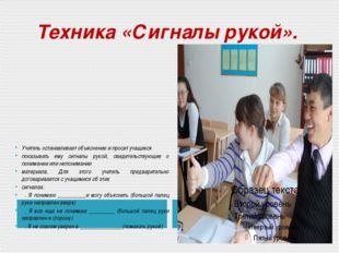 Техника «Сигналы рукой». Учитель останавливает объяснение и просит учащихся п