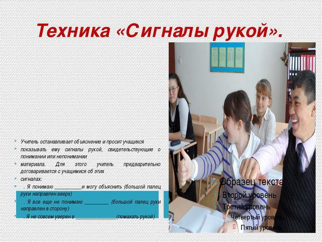 Техника «Сигналы рукой». Учитель останавливает объяснение и просит учащихся п...