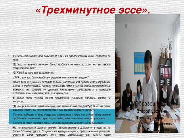 «Трехминутное эссе». Учитель записывает или озвучивает один из предложенных н...