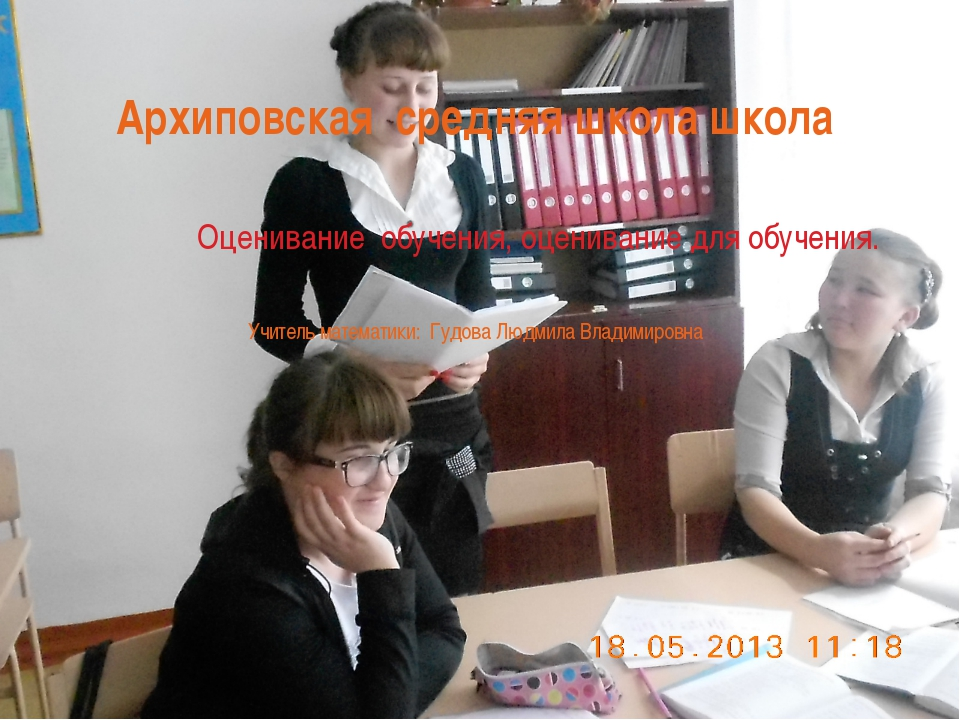 Архиповская средняя школа школа Оценивание обучения, оценивание для обучения....