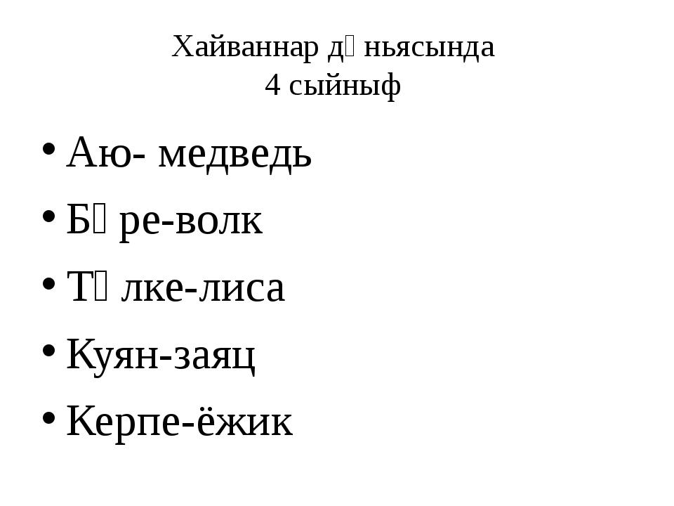 Хайваннар дөньясында 4 сыйныф Аю- медведь Бүре-волк Төлке-лиса Куян-заяц Керп...