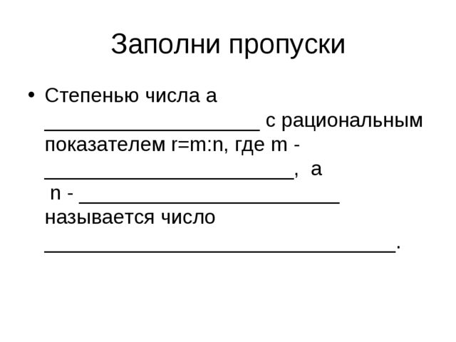 Заполни пропуски Степенью числа а ___________________ с рациональным показате...
