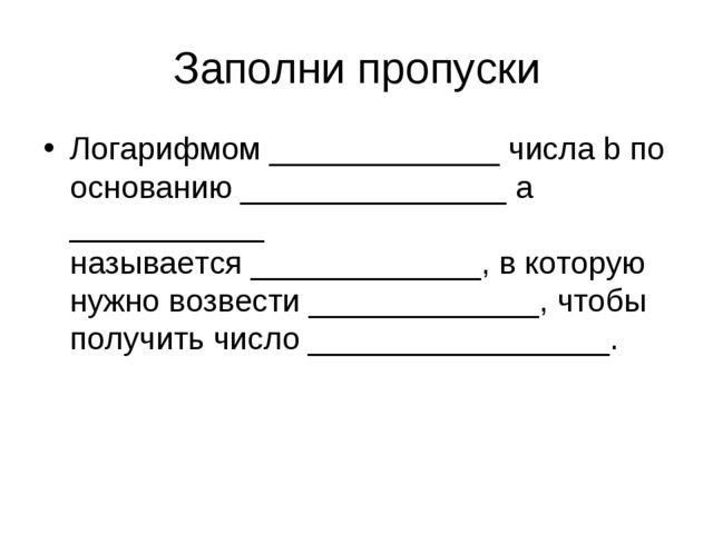 Заполни пропуски Логарифмом _____________ числа b по основанию ______________...