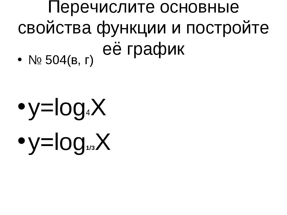 Перечислите основные свойства функции и постройте её график № 504(в, г) y=log...