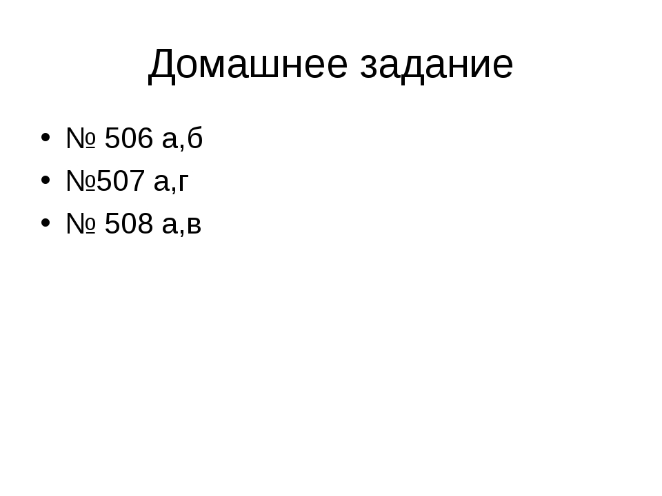 Домашнее задание № 506 а,б №507 а,г № 508 а,в