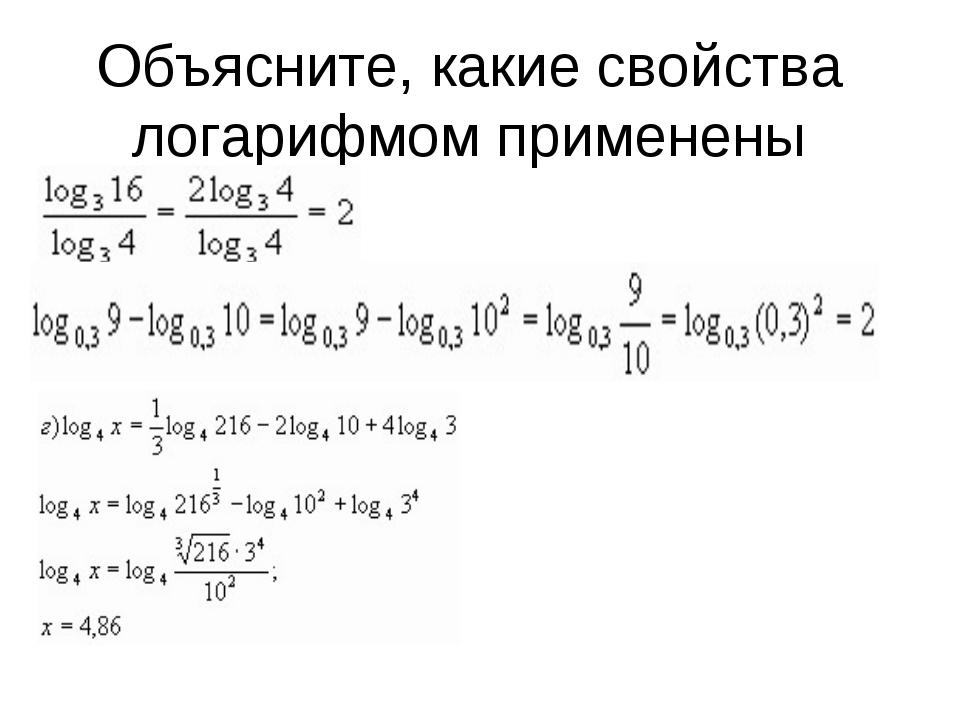 Объясните, какие свойства логарифмом применены