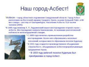 Наш город-Асбест! *Асбест – город областного подчинения Свердловской области.