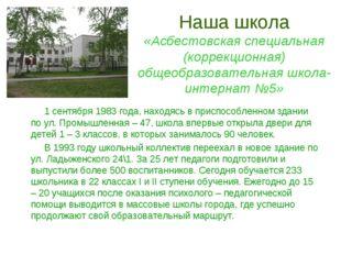 Наша школа «Асбестовская специальная (коррекционная) общеобразовательная школ