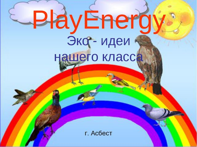 PlayEnergy Эко - идеи нашего класса г. Асбест