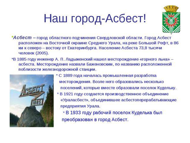 Наш город-Асбест! *Асбест – город областного подчинения Свердловской области....
