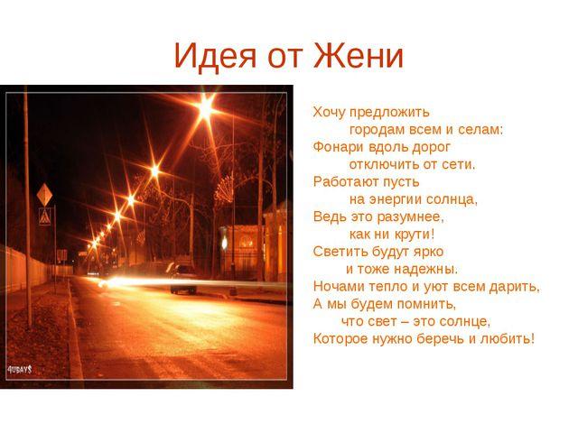 Идея от Жени Хочу предложить городам всем и селам: Фонари вдоль дорог отключи...