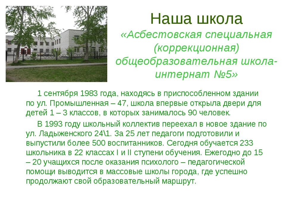 Наша школа «Асбестовская специальная (коррекционная) общеобразовательная школ...