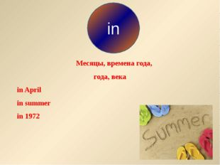 Месяцы, времена года, года, века in April in summer in 1972 in