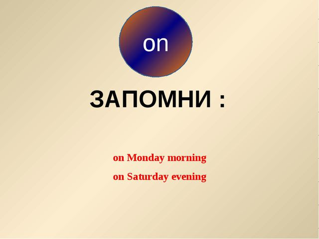 on Monday morning on Saturday evening on ЗАПОМНИ :
